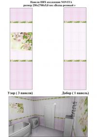 "Novita ""Весна розовый"""